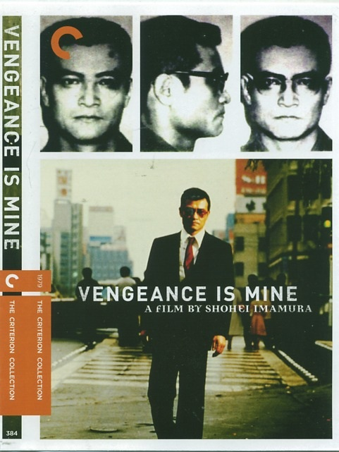 "Cover design by Eric Skillman for ""Vengeance Is Mine"" (1979), The Criterion Collection no. 384"