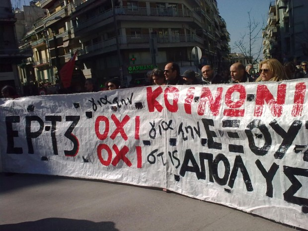 "ERT3 workers hold a banner during a demonstration in Thessaloniki in February 2013. The banner reads (in part): ""για την ΚΟΙΝΩΝΙΑ / ΟΧΙ για την ΕΞΟΥΣΙΑ"""