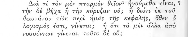 Image of Aristotle's comment on the divine nature of sneezing in original Greek, from Problems, Book XXXIII, c. 7. Retrieved from The Loeb Classical Library edition of 1957, p. 214.
