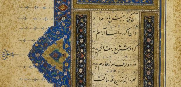 Manṭiq al-Ṭayr by ʻAṭṭār, Farīd al-Dīn, d. ca. 1230. British Library, Add MS 7735, folio 2r.